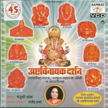Ashtavinayak cover 1