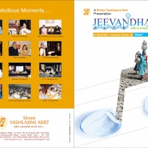 Jeevandhara-Brochure-Covers