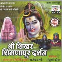 Shikhar shinganapur cd cover